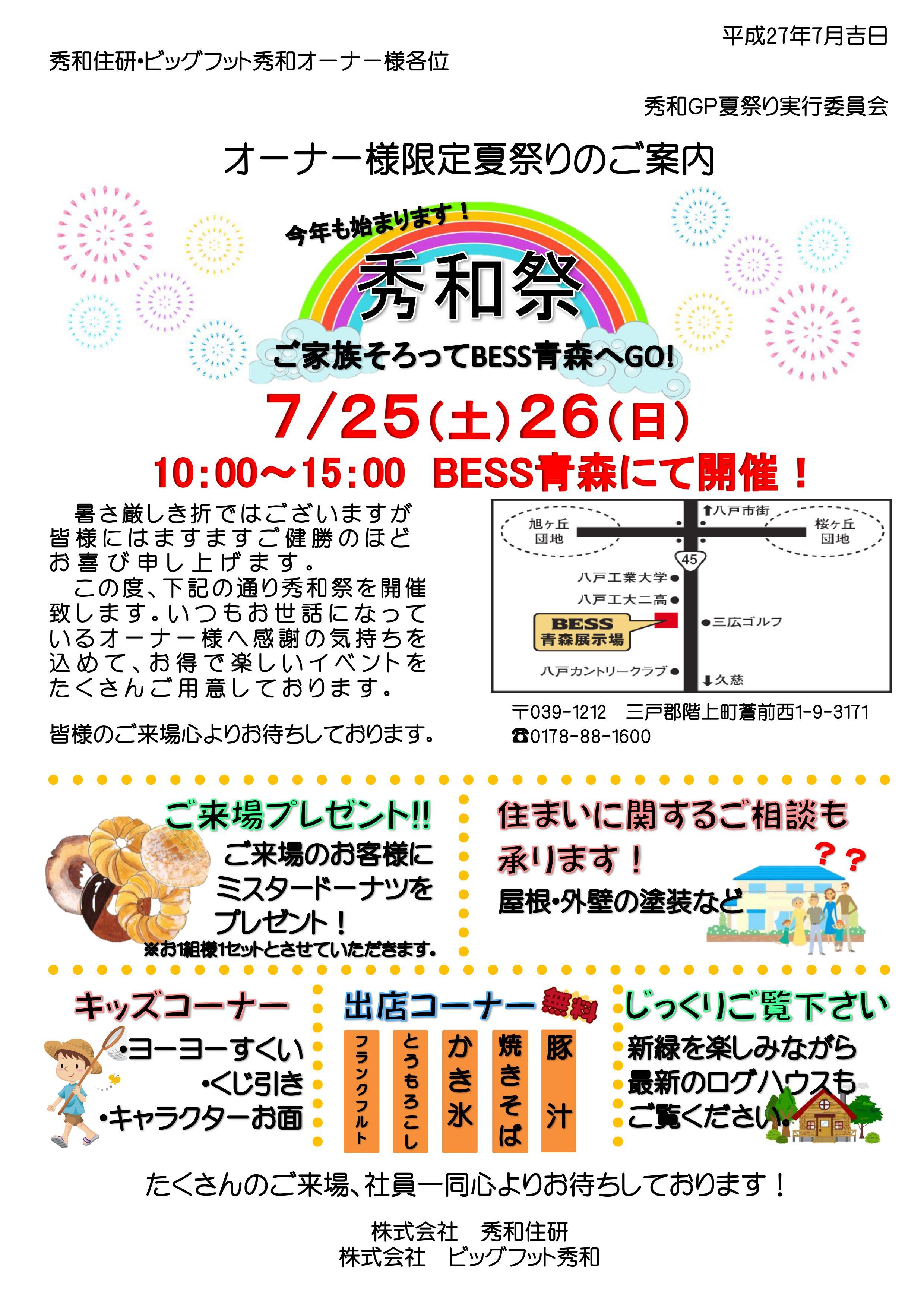 syuwasai.pdf_01