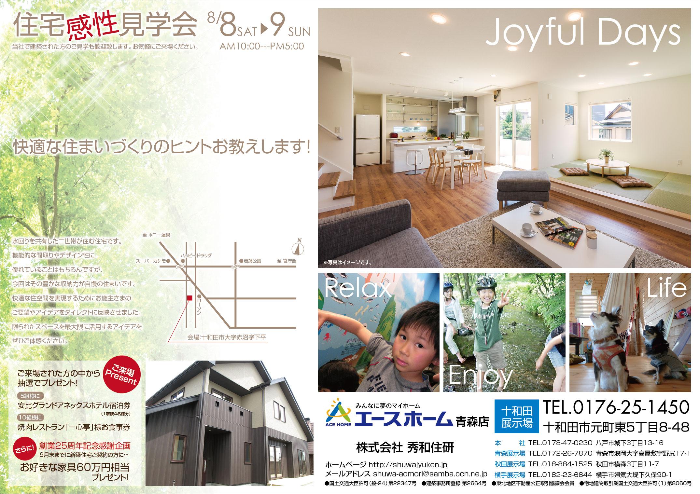 十和田 住宅感性見学会