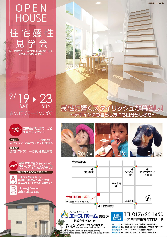 十和田チラシ-01