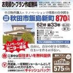 160521HD秋田イベント