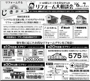 2-6.7 リフォーム広告
